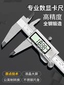 卡尺卡尺游標電子數顯油標卡尺數字測量小型家用不銹鋼高精度工業級LX 夏季上新