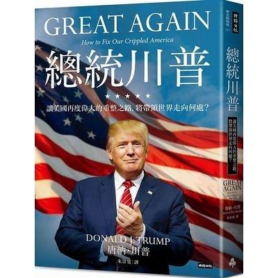 總統川普(讓美國再度偉大的重整之路將帶領世界走向何