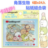 【京之物語】角落生物燙金果凍貼紙組合包 貼紙收納袋 6款24入 現貨