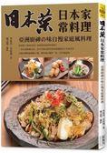 日本菜 日本家常料理