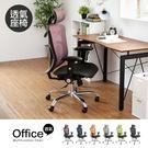 辦公椅 書桌椅 電腦椅【I0257】透氣椅座高級鐵腳電腦椅6色 MIT台灣製 完美主義