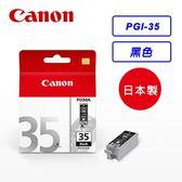Canon PGI-35黑色墨匣 ( PGI-35BK ) 原廠墨水匣【迪特軍】