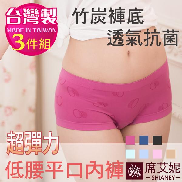 女性 超彈力 平口內褲 竹炭內_ 抗菌除臭 可當內搭褲 安全褲 台灣製造 no.6820 (3件組)-席艾妮SHIANEY