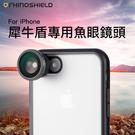 犀牛盾 專用 魚眼鏡頭 廣角 鏡頭 自拍 美顏 iPhone i7 i8 iX Plus se i5 擴充鏡頭 fish eye