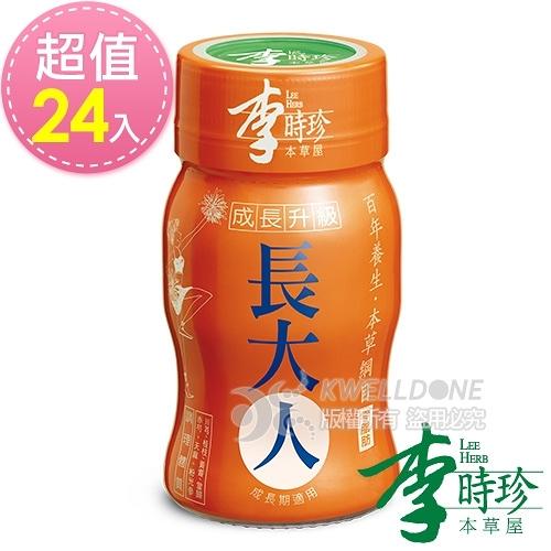 【李時珍】長大人(女生)x24瓶