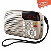 收音機 收音機老人便攜式老年迷你袖珍廣播半導體可充電插卡隨身聽