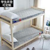 床墊海綿墊學生單人床宿舍褥子折疊加厚上下鋪寢室0.9床1.2米床褥 晴川生活館 NMS