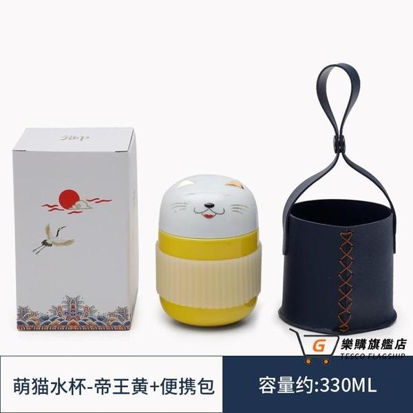 快客杯 迷你快客杯日式水杯陶瓷馬克杯戶外旅行茶具套裝便攜收納泡茶杯