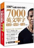 100%滿分命中奇蹟:7000英文單字╳文法 句型 片語