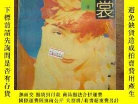 二手書博民逛書店《霓裳》賈平凹罕見著 1994年一版一印 中國戲劇出版社出版Y1