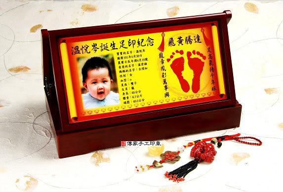 《嬰兒三寶 (頂級檀木盒+高畫質金足印相片沖洗+豪華精雕全手工胎毛筆x2+發財雙章半手工篆刻x2)》