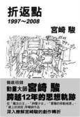 (二手書)宮崎駿:折返點1997~2008