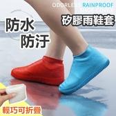 加厚防滑雨鞋套 可折疊 雨鞋套 防滑 攜帶式 矽膠雨鞋套 防雨套 雨具【RS958】