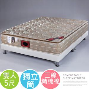 Homelike 克萊三線精梳棉獨立筒床墊-雙人5尺