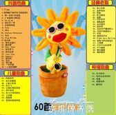 妖嬈花 太陽花向日葵毛絨抖音玩具同款會唱歌跳舞吹薩克斯的禮物  麥琪精品屋