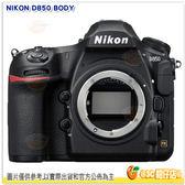 9/10前登錄送註冊禮 Nikon D850 BODY 國祥公司貨 4575萬像素 4K 縮時影片 翻轉螢幕