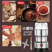研磨機 幹磨辣椒磨面花椒胡椒家用電動五穀粉花生芝麻打碎粉碎機打米粉機