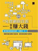 (二手書)讓免費網路資源行銷幫你賺大錢─最完整的網路資源資訊,就看這一本!
