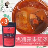 午茶夫人 焦糖蘋果紅茶 10入/袋x3 可冷泡/水果茶/茶包/蘋果茶/0卡