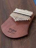 拇指琴 蒂朵卡林巴琴17音板式拇指琴手指鋼琴初學者卡靈巴琴kalimba禮物