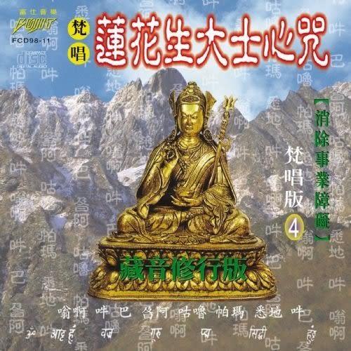 梵唱版 4 蓮花生大士心咒 CD (購潮8)