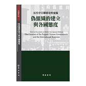 近代中日關係史料彙編(偽組織的建立與各國態度)
