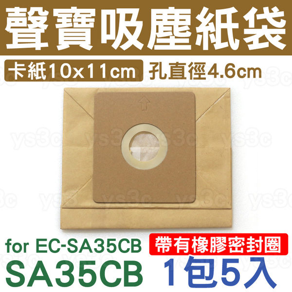 聲寶集塵紙袋 for EC-SA35CB 專用紙袋 (一組五入)SAMPO吸塵器紙袋吸塵器集塵袋