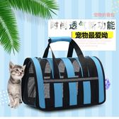寵物手提包寵物包貓包外出便攜透氣斜挎單肩貓包狗包貓籠寵物用品手提包【免運直出八折】