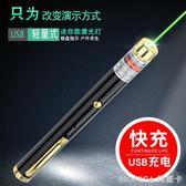 新款USB充電激光手電紅外線激光燈綠光沙盤售樓射燈遠射鐳射筆 莫妮卡小屋
