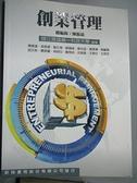 【書寶二手書T4/大學商學_DMP】創業管理_高雄第一科技大學