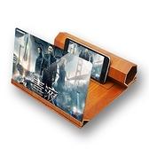 原木紋手機屏幕放大器支架高清3d投影12寸通用型屏幕放大鏡多功能 喵小姐