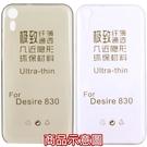 ◆買一送一不挑色◆ HTC DESIRE 830 (5.5吋) 極薄隱形保護套/清水套