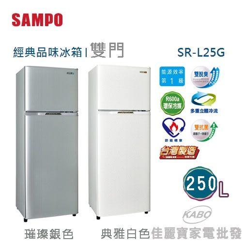 【佳麗寶】-(聲寶)經典品味冰箱-雙門冰箱-250公升【SR-L25G】