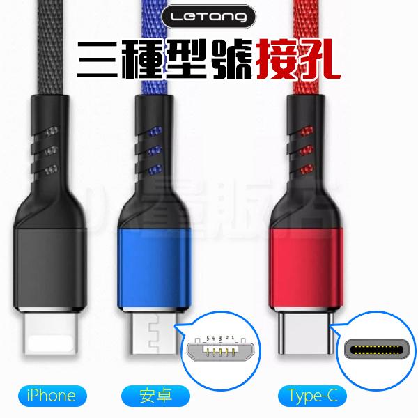 快充線 充電線 傳輸線 5A 1米 編織線 iphone type-c micro USB 安卓 蘋果 防斷 高速充電 閃充線