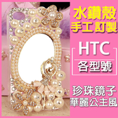 HTC U19e U12 life U12+ Desire12+ U11+ U11 EYEs 珍珠鏡子 手機殼 水鑽殼 訂製 DC