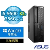 【南紡購物中心】ASUS 華碩 B360 SFF 商用電腦 i5-9500/32G/256G PCIe/Win10專業版/3Y