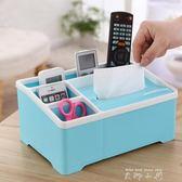 塑料紙巾盒歐式客廳紙抽盒 創意多功能遙控器收納盒抽紙盒【米娜小鋪】