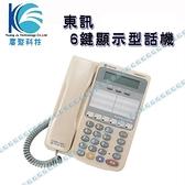 東訊 SD-7706EX(雙模式SD/DX主機適用) 6鍵顯示型數位話機  [總機系統]-廣聚科技