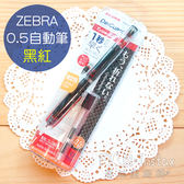 菲林因斯特《 斑馬 Type-ER 自動筆 黑紅 》ZEBRA DelGuard 0.5mm 旋轉橡皮擦 自動鉛筆
