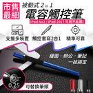極細圓盤觸控筆【HDM7B2】電容式精準...