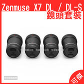 DJI Zenmuse X7 鏡頭 DL/DL-S 鏡頭套裝  為Zenmuse X7專用鏡頭 清晰高品質 可傑
