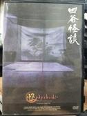 挖寶二手片-Z88-059-正版DVD-動畫【怪~ayakashi~四谷怪談 本片90分4話收錄1碟】-日語發音(直購價