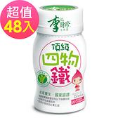 夜間特殺【李時珍】頂級四物鐵 48瓶