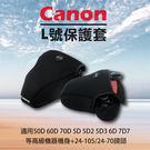 攝彩@全新現貨 Canon L號-防撞包 保護套 內膽包 單眼相機包 Canon SONY Penta x也適用