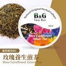 【德國農莊 B&G Tea Bar】玫瑰養生煎茶 圓鐵罐 (35g)