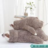 樹懶毛絨玩具卡通抱枕可愛公仔玩偶娃娃