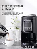 Donlim東菱家用小型美式迷你一體全自動現磨咖啡機一人用奶泡機 元旦節全館免運220V