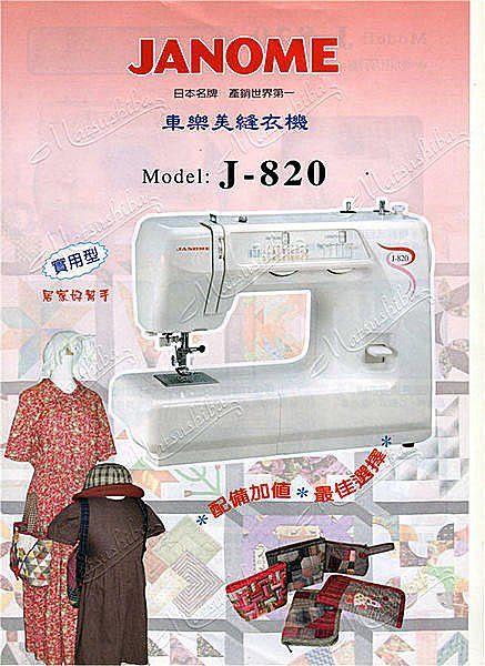 車樂美 半迴轉縫紉機 縫衣機 J-820型