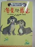 【書寶二手書T1/兒童文學_B6X】311日本大地震迷路小狗要回家 洛克與馬克_成行和加子/狗之