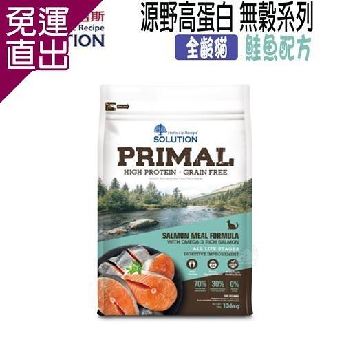 SOLUTION 耐吉斯 源野高蛋白無穀系列 全齡貓 鮭魚配方 3lb (1.36kg) X 1包【免運直出】